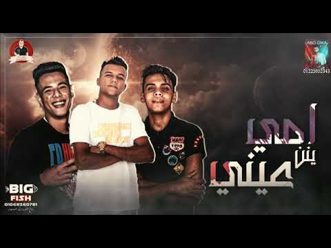 """مهرجان امى ينن عينى """"غناء - عصام صاصا"""" كلمات - عبده روقه """" توزيع - كيمو الديب"""