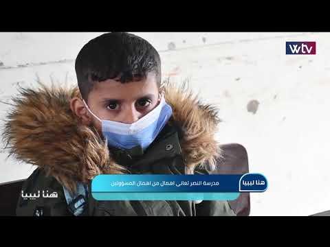 هنا ليبيا | معاناة مدرسة النصر