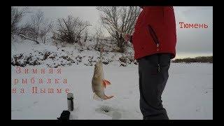 Рыбалка на реке тавда зимняя