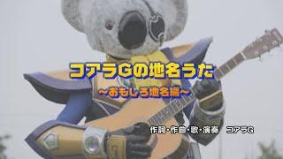 「コアラGのおもしろ滋賀の地名歌」【アミンチュソング】