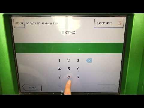 Оплата госпошлины за право собственности через банкомат Сбербанка.