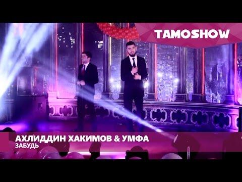 Ахлиддин Хакимов и Умфа - Забудь (Клипхои Точики 2016)
