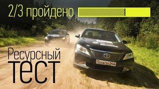Старая Toyota Camry vs новый Hyundai Solaris: тест на надежность. Часть вторая