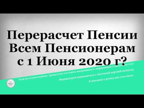 Перерасчет Пенсии Всем Пенсионерам с 1 Июня 2020 года