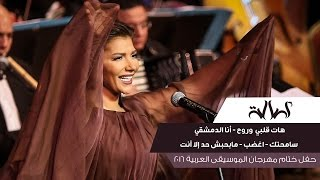 اغاني حصرية Assala's Medley [ Cairo Opera House 2016 ] تحميل MP3