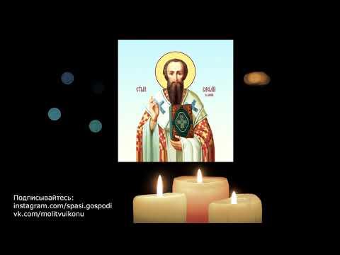Молитва от осквернения Василия Великого