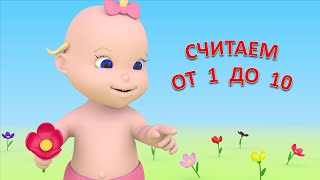 Учимся считать от 1 до 10. Учимся с Малышкой. Мультики для самых маленьких, для малышей.