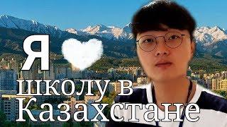 ЮЖНЫЙ КОРЕЕЦ ПОЛЮБИЛ ШКОЛУ В КАЗАХСТАНЕ