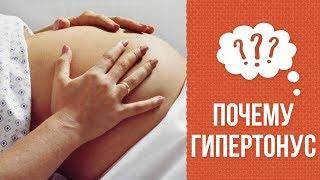 Почему бывает гипертонус матки во время беременности