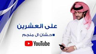 تحميل اغاني على العشرين - اداء حشان ال منجم ( حصريا ) 2018 MP3