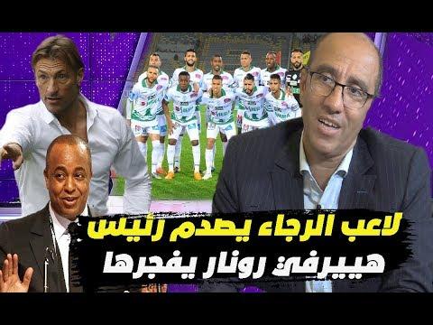 العرب اليوم - شاهد: أخبار مغربية مثيرة ورونار يفجِّر مفاجأة جديدة