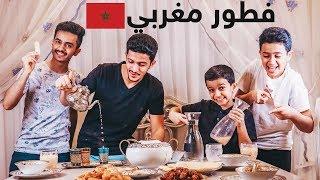 فطور رمضاني بالطريقة المغربية🇲🇦
