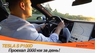 2000 км НА TESLA S P100D ЗА ДЕНЬ! /// Осмотр Mercedes GLS 63 AMG