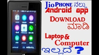 how to download play store apps in jio phone - मुफ्त