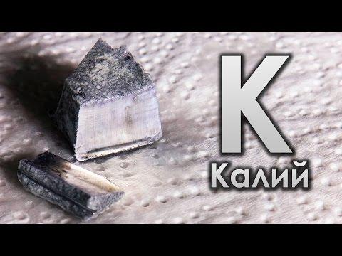 Калий - САМЫЙ ГОРЮЧИЙ МЕТАЛЛ НА ЗЕМЛЕ!
