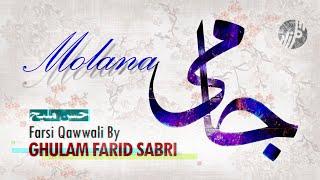 "Farsi Kalam | Maulana Jami's ""Az Husne Malihe"" by Ghulam"