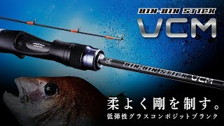 【鯛ラバ】ビンビンスティックVCM 2020モデル解説 / 田中亜衣
