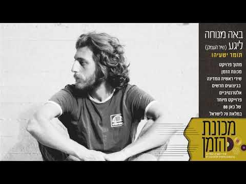 תומר ישעיהו  - שיר העמק