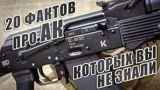 20 неизвестных фактов об автомате Калашникова!
