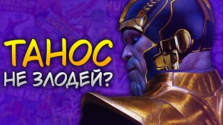 Танос не главный злодей «Мстители: Финал»? Теория «Скрытый злодей киновселенной»!
