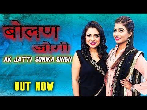 Sonika Singh, Anu Kadyan :- Bolan Jogi   Latest New Haryanvi Songs   Haryanvai 2019   Haryanvi Music