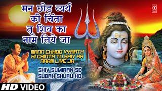 Mann Chhod Vyarth Ki Chinta By Hariharan [Full Song] l SHIV