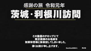 004 会長の「全国縦断感謝の旅!!」茨城・利根川訪問