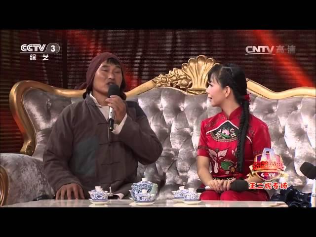 20141028-综艺盛典-王二妮专场
