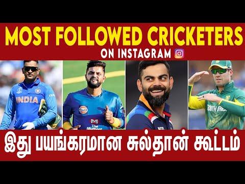 Most Followed Cricketers On Instagram | #Nettv4u