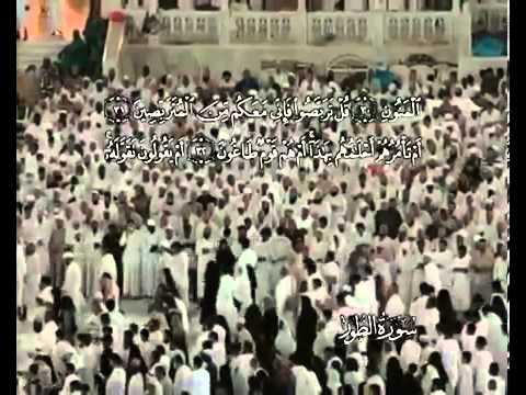 सुरा सूरतुत् तूर<br>(सूरतुत् तूर) - शेख़ / अली अल-हुज़ैफ़ी -
