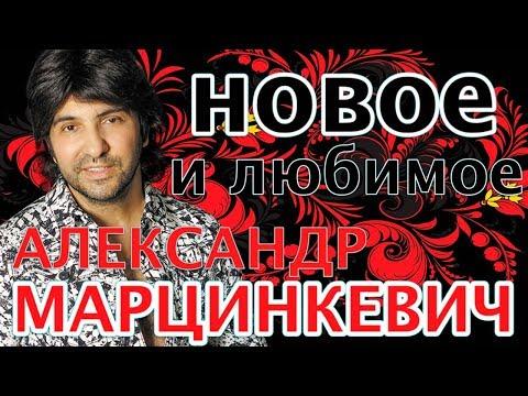 Александр Марцинкевич -  Новое и Любимое