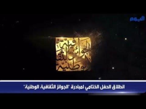 برعاية ولي العهد.. تكريم الفائزين في ختام «الجوائز الثقافية الوطنية»