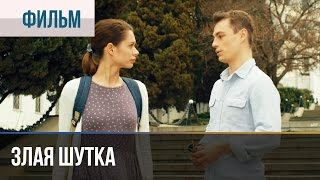 ▶️ Злая шутка  - Мелодрама | Фильмы и сериалы - Русские мелодрамы