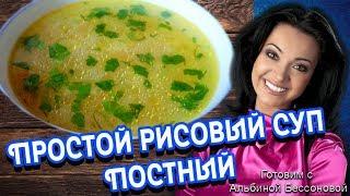 Самый простой и вкусный рисовый суп. Постный