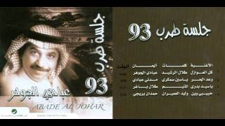 عبادي الجوهر - وعد الحر تحميل MP3