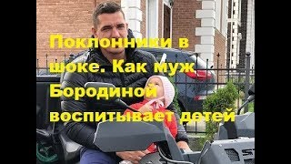 Поклонники в шоке  Как муж Бородиной воспитывает детей. ДОМ-2, Новости, ТНТ