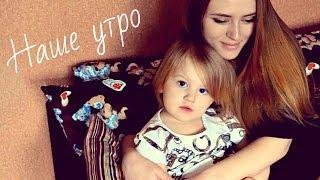 Мое утро с ребенком | Вся правда | Anna Belobrova