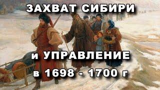 Захват Сибири и Управление в 1698-1700 годах - Древняя Русь