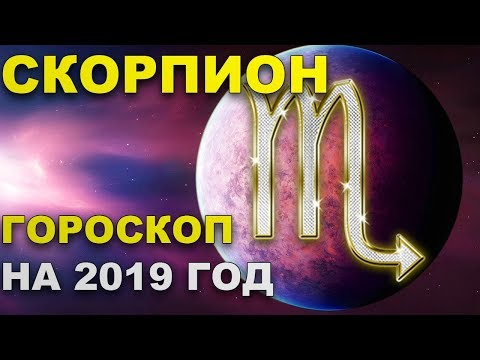Скорпион. Гороскоп на 2019 год.