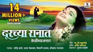 Durchya Ranat - Official Video - Bhavgeet - Sumeet Music