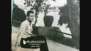 الجدول - من بدايات عبد الحليم حافظ النادرة 1952