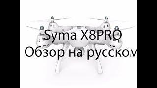 НОВИНКА ГОДА! Квадрокоптер Syma X8PRO с GPS и управляемой камерой!