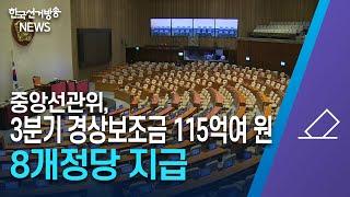 한국선거방송 뉴스(8월 13일 방송) 영상 캡쳐화면