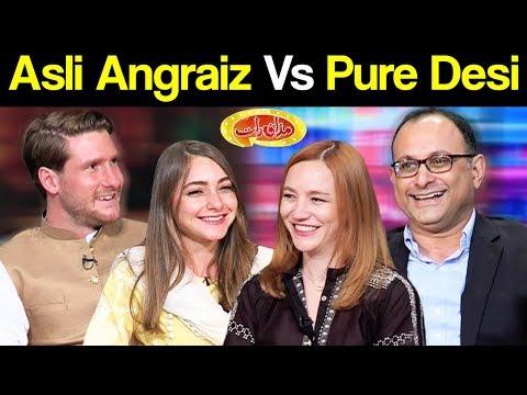 Asli Angraiz Vs Pure Desi   Mazaaq Raat 22 October 2018   مذاق رات   Dunya News
