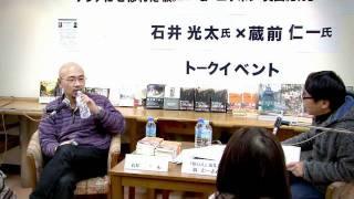[4/5]石井光太×蔵前仁一NHK出版新書『ニッポン異国紀行』トークイベント