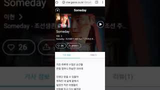 SOMEDAY BY LEE HYUN #lyrics #joseonsurvival #kdrama