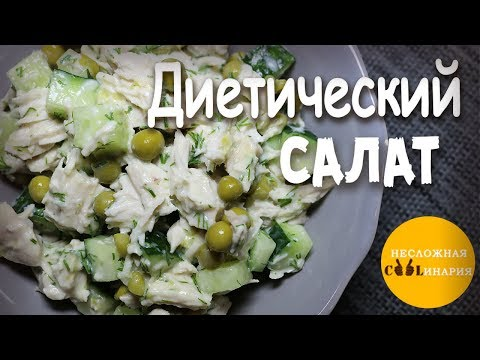 Диетический салат из куриной грудки, овощей и кефира