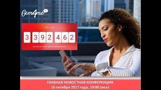 16.10.17 Главная новостная конференция Gem4me