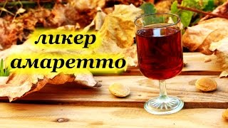 Смотреть онлайн Рецепт вкусного ликера Амаретто