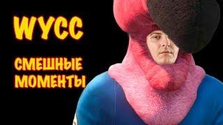 Wycc Смешные моменты #3